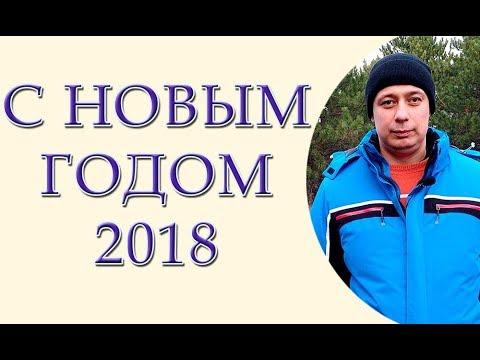 Лучшее поздравление с Новым Годом 2018. Поздравление от адвоката из Одессы. - Видео приколы смотреть