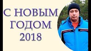 Лучшее поздравление с Новым Годом 2018. Поздравление от адвоката из Одессы.