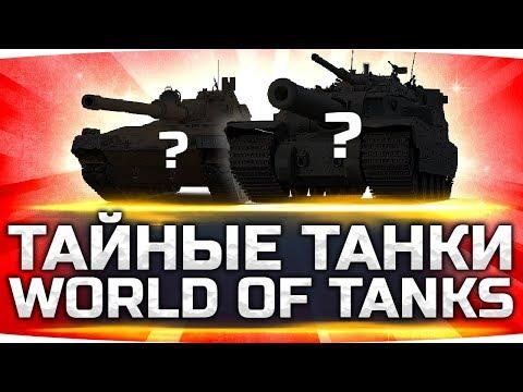 ТАЙНЫЕ ТАНКИ ОТ WG ● Самые Редкие Машины World Of Tanks