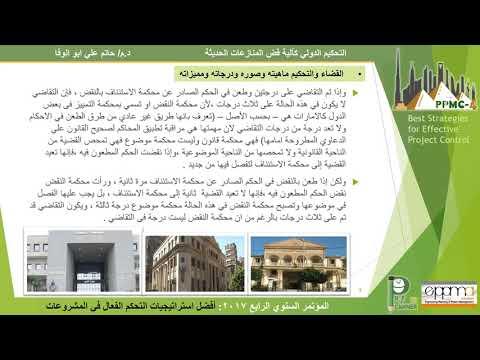 23 PPMC1611 Arbitration, Dr  Hatem Abo El Wafa