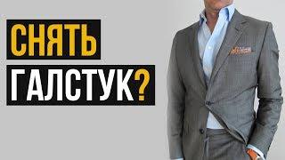 Как шикарно выглядеть в костюме без галстука? | 5 советов