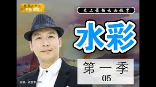 【水彩手繪教程】入門篇05集