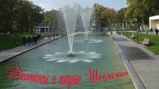 Фонтаны в Парке  Шевченко