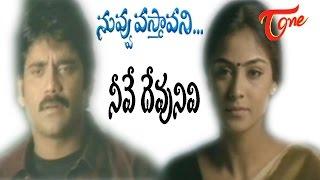 Video Nuvvu Vasthavani Songs - Neeve Devunivi - Nagarjuna - Simran download MP3, 3GP, MP4, WEBM, AVI, FLV November 2017