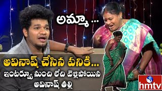 Avinash Mother Mallamma Walks Out from Interview | Matru Devo Bhava | hmtv
