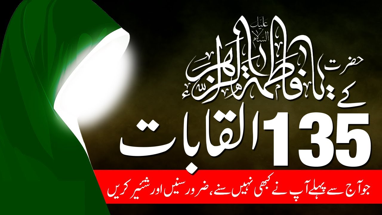 135 Names of Hazrat Fatima s.a by Syed Hasan Askari Naqvi Almashadi Official | Panjtan Point TV