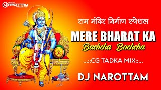 Mere Bharat Ka Bachcha Bachcha Jai Jai Shree Ram Bolega - Ram Madir Nirman Special Dj Song 2020