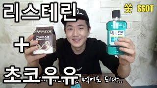 리스테린+초코우유=민트초코??(먹으면 설사함) - 쏫