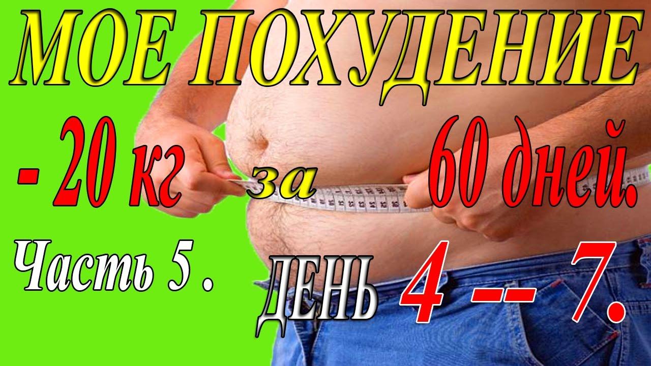 Мое похудение. Часть 5.день 4--7 | как похудеть быстро и эффективно мужчине