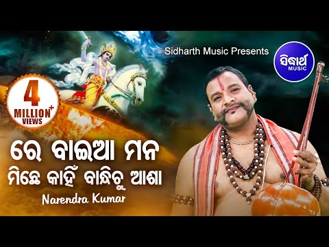 Re Baia Mana Miche || ALBUM- Michha Maya Sansara || Narendra Kumar || WORLD MUSIC