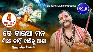 Re Baia Mana Miche || ALBUM- Michha Maya Sansara || Narendra Kumar || WORLD MUSIC | Sidharth Bhakti