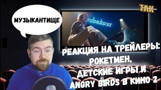 Мега Реакция №12 – Трейлеры – Рокетмен, Детские игры и Angry Birds в кино 2
