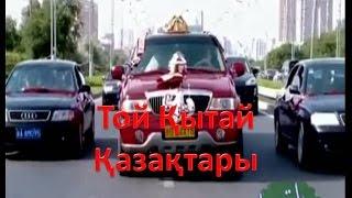 Той Қытай Қазақтары