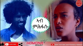 HDMONA - ኣብ ምሕፋሱ ብ ፊልሞን ሰለሙን  Ab Mihlafu by Filmon Solomon - New Eritrean Short Movie 2019