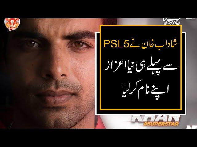 Islamabad United Make Shadab Khan Youngest Captain of PSL History   9 News HD
