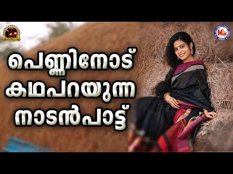 പെണ്ണിൻറ്റെ-കാതിൽ-കഥപറയുന്ന-നാടൻപാട്ട്-|nadanpattukal-|new-nadan-songs-malayalam
