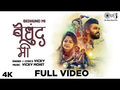 Bedhund Mi बेधुंद मी | Vicky - Mohit | Marathi Romantic Songs 2020 | Latest Marathi Love Songs 2020