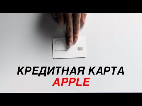 Кредитная карта Apple для владельцев iPhone! Презентация Apple 2019 на Русском