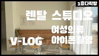 [vlog] 쇼핑몰 촬영 브이로그 프리랜서 포토그래퍼 …