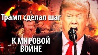 Интифада и санация капитала - Трамп сделал шаг к мировой войне