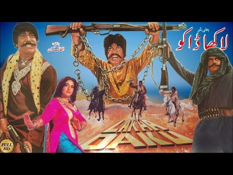 LAKHA DAKU (1985) - SULTAN RAHI & ANJUMAN - OFFICIAL PAKISTANI MOVIE