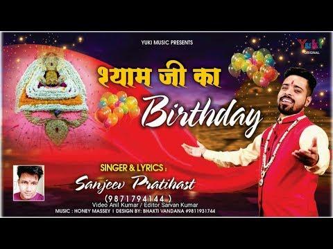 श्याम-जी-का-birthday-|-श्याम-बाबा-जन्मोत्सव-special-|-sanjeev-pratihast-|-full-hd-video