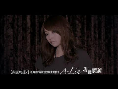 [官方HQ]A-Lin 我能體諒(MV完整版)  [非誠勿擾2] 台灣區電影宣傳主題曲