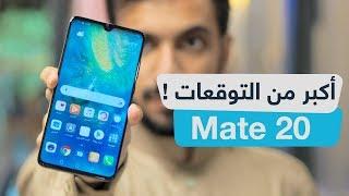 مراجعة هاتف هواوي Mate 20 : هل يستاهل ؟