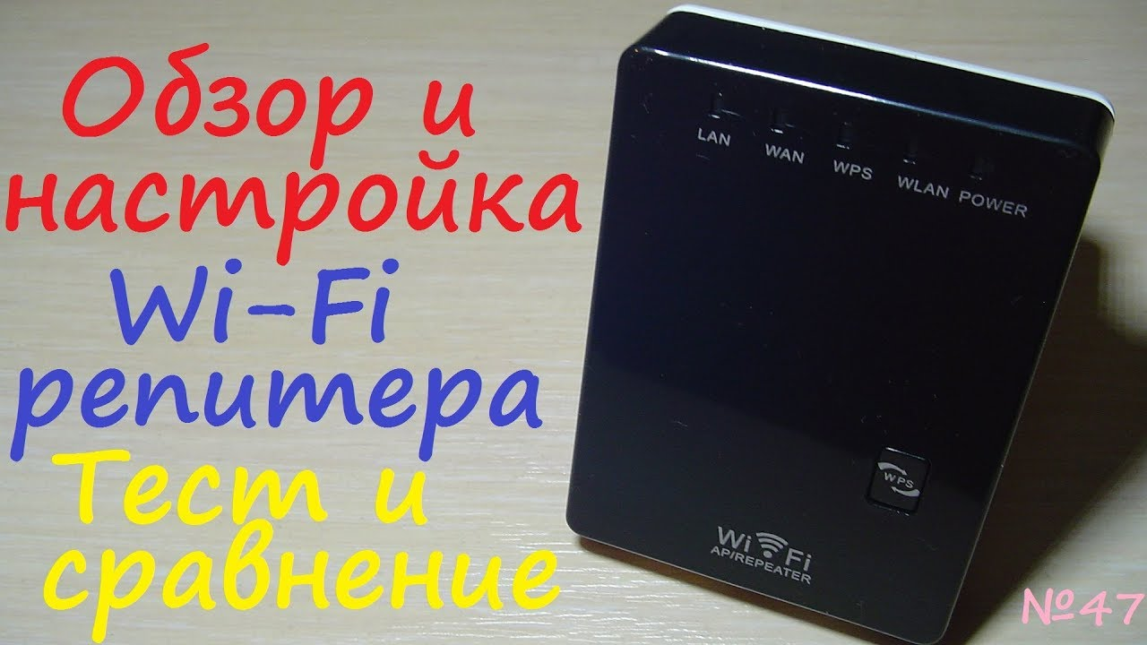 Как сделать повторитель wifi фото 103