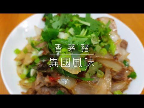 灶神在家-東南亞料理-香茅豬 - YouTube