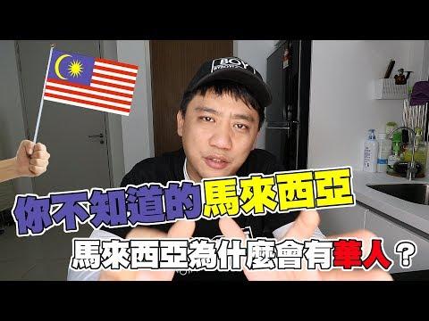 馬來西亞為什麼會有華人? 你不知道的馬來西亞四件事情 【你不知道的大馬M2】马来西亚 malaysia chinese 福建 台灣