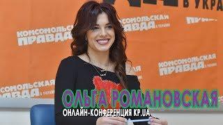 Ольга Романовская: Муж меня называет Белочкой, а его Ежиком