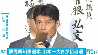 群馬県知事選挙 山本一太氏が初当選(19/07/22)