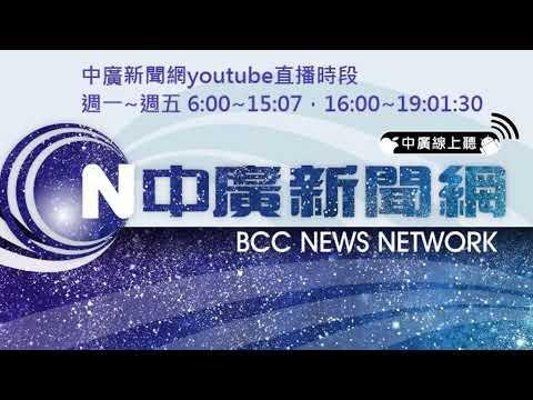 BCC  Taiwan BCC live news BCC