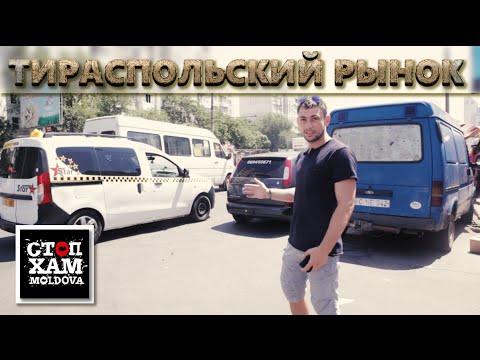 секс знакомства тирасполь молдова