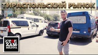 Стопхам Молдова - Тираспольский Рынок
