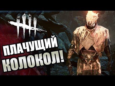 Dead by Daylight ► ПЛАЧУЩИЙ КОЛОКОЛ!