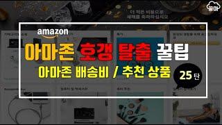 아마존 호갱탈출 꿀팁 /추천상품/국제 배송비