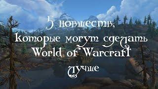 5 вещей, которые сделали бы World of Warcraft лучше