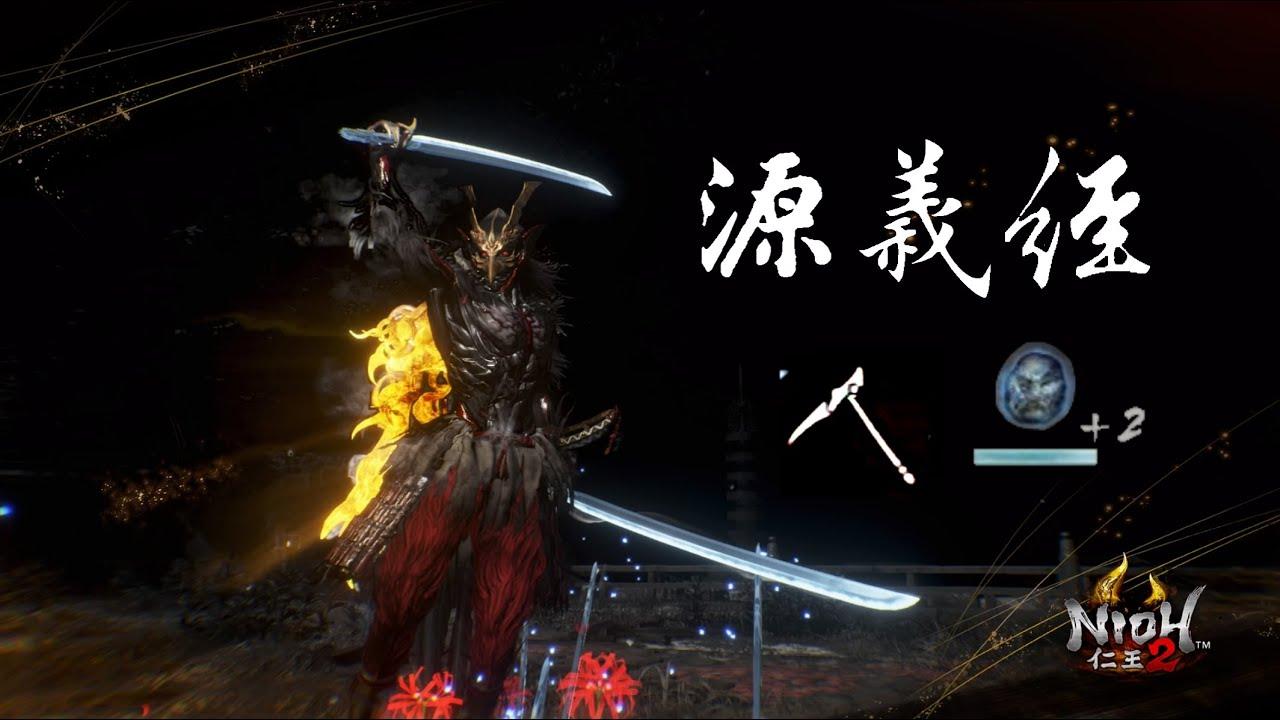薙刀鎌 最強武器 仁王2