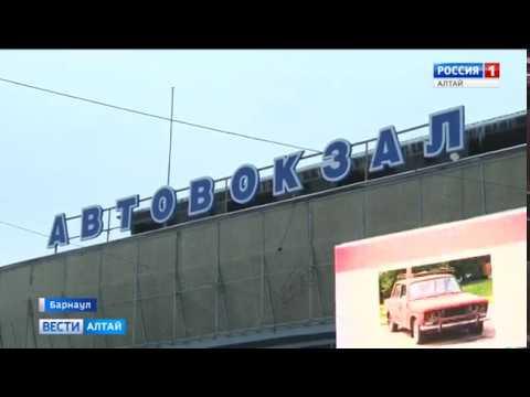 Барнаульский автовокзал открыл предварительные продажи билетов