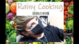 RainyCooking 孤独の料理2話