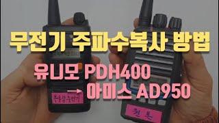 무전기 주파수복사 주파수스캔 방법 [유니모 PDH-40…