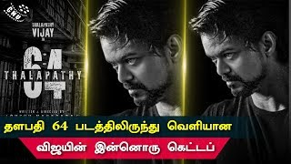 Thalapathy 64 Dual Getup – Mass Second Look of Vijay | Vijaysethupathi | Aniruth | Lokesh Kanagaraj