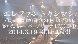 2014年3月19日(水)リリース LIVE DVD『エレファントカシマシ デビュー25...