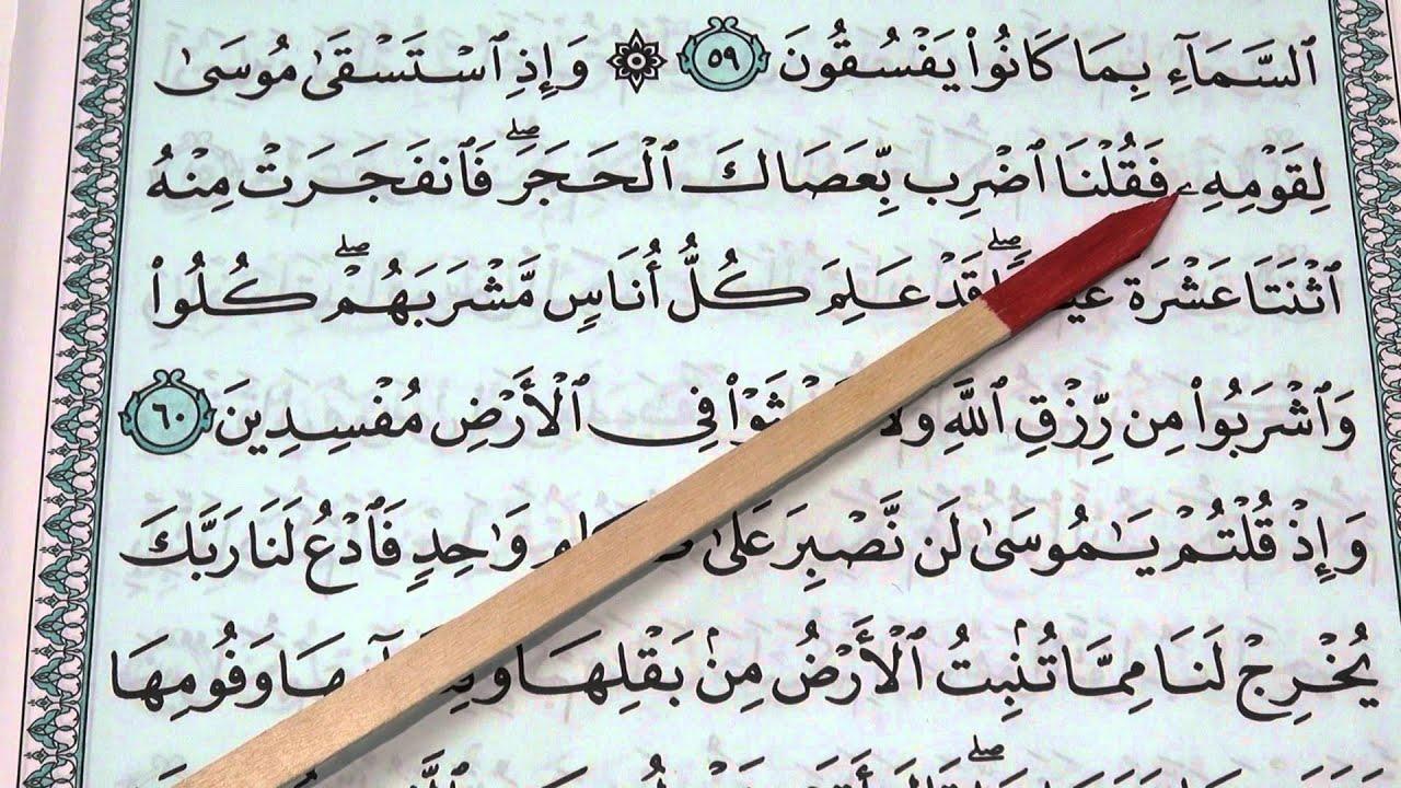 Lessons on Tajweed - Session 15 - Reading Surah al-Baqarah (Verses 58 - 61)  - by Shaykh Hosaam