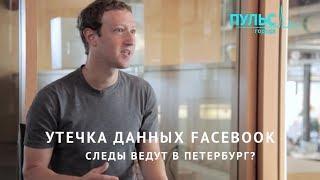 Утечка данных пользователей Facebook – следы ведут в Петербург?