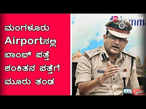 Mangalore Airportನಲ್ಲಿ ಸ್ಪೋಟಕ ಪತ್ತೆ ಪ್ರಕರಣ: ನಗರ ಪೊಲೀಸ್ ಕಮಿಷನರ್ ಹರ್ಷ ಹೇಳಿದ್ದೇನು?   Udayavani