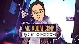 МС ХОВАНСКИЙ - Дисс на Летсплейщиков (КЛИП) |  RYTP / ПУП / РИТП / РУТП