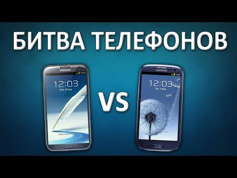 Битва телефонов Samsung Galaxy Note 2 против Samsung Galaxy S3